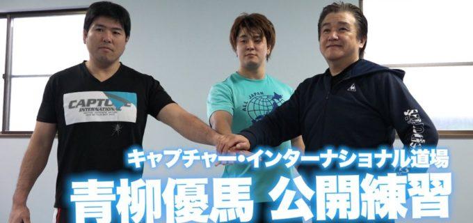 【全日本】公式YouTubeチャンネルにて、青柳優馬公開練習の模様を配信中‼︎ 北原光騎氏直伝スピンキックを披露!