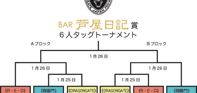 【ドラゴンゲート】1.25(土)&1.26(日)神戸サンボーホール2連戦で『芦屋日記賞6人タッグトーナメント』開催!