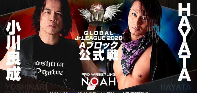 【ノア】明日は大阪最終公式戦!GLOBAL Jr.LEAGUE2020 1月25日(土)17:30 エディオン大阪第2