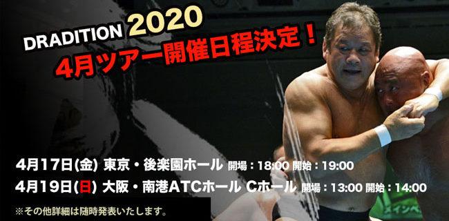 【ドラディション】2020年第一弾ツアーの日程が決定! 4月ツアーは、4月17日(金)東京・後楽園ホール大会、4月19日(日)大阪南港ATCホール大会の2大会を開催。