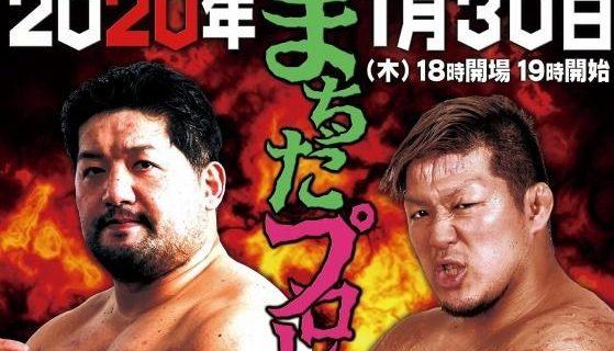 【大会情報】1.30(木)町田市民ホール『まちだプロレスまつりVOL.3』対戦カード