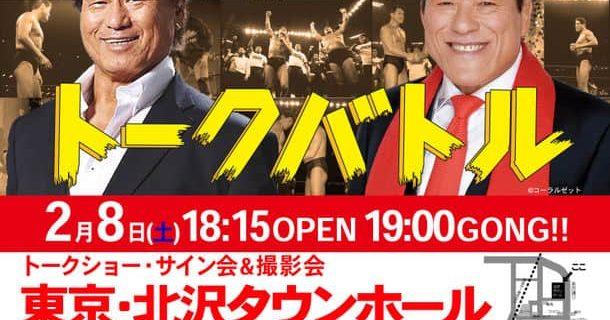 【天龍プロジェクトpresents第13弾】<天龍源一郎VSアントニオ猪木> トークバトル開催!