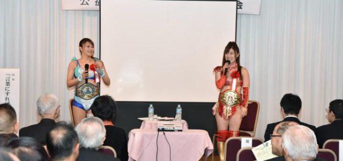 【アイスリボン】藤本つかさ、雪妃真矢が王子法人会の賀詞交歓会で講演!藤本「プロレスの魅力が少しでも伝わったら嬉しい」
