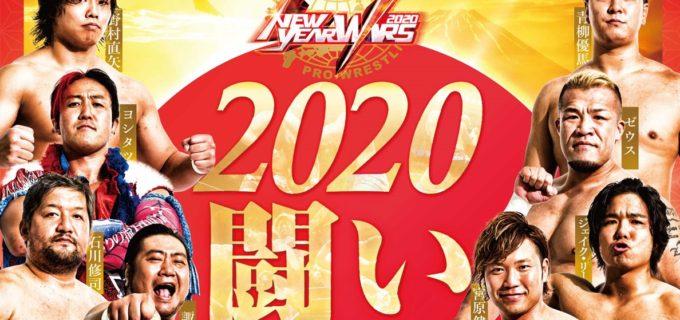 【全日本】1.18(土)2AWスクエア『2020 NEW YEAR WARS 〜千葉EXTRA DREAM 23〜』全対戦カード