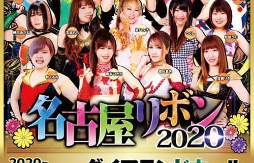 【アイスリボン】1.26(日)「名古屋リボン2020」全対戦カード決定