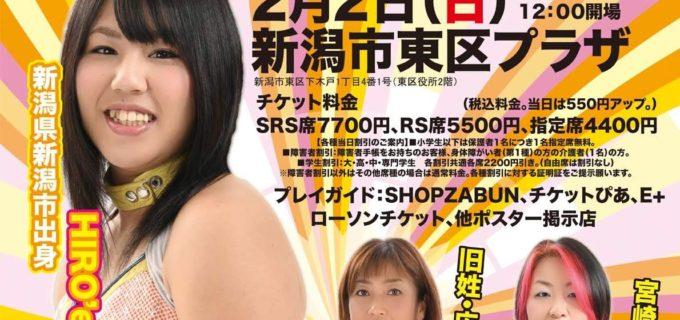 【WAVE】2.2 新潟大会『NIIGATA WAVE~TOKI~2』全対戦カード決定