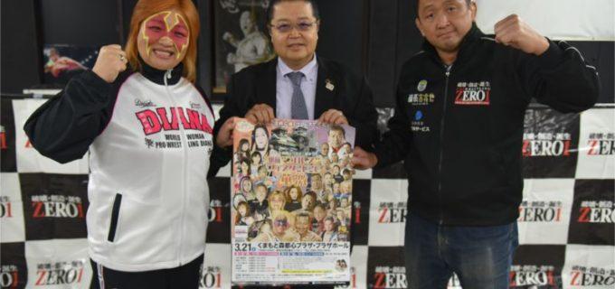 【ZERO1】3.21 熊本「駅前プロレスフェスタ2020 華激」大谷晋二郎と井上京子が会見