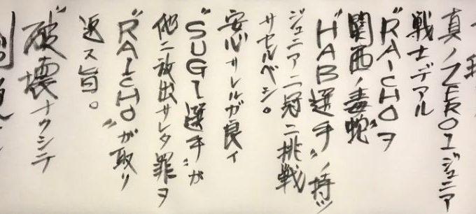 【ZERO1】TARUより声明文 1.26大阪でHUBのジュニア2冠にRAICHOの挑戦を希望