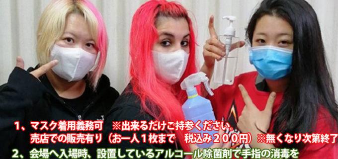 【PURE-J】3.1 大阪は新型コロナウイルスに配慮の上で開催<全対戦カード>決定大会も管理を徹底し開催
