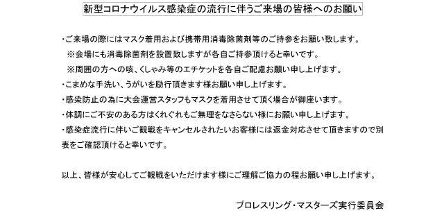 【マスターズ】「武藤敬司プロデュース PRO-WRESTLING MASTERS」2.28後楽園大会開催に関して