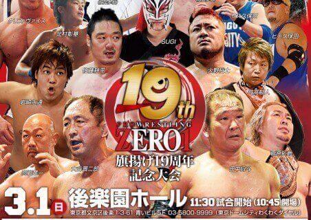 【ZERO1】3.1(日)後楽園ホール『旗揚げ19周年記念大会』全対戦カード