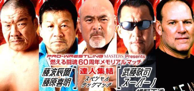 【マスターズ】2.28(金)後楽園大会、天山広吉・小島聡の欠場により一部対戦カード変更