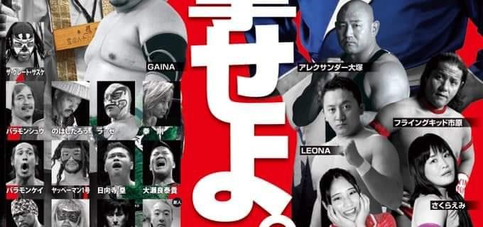 【みちのく】<3月1日(日)15:00とくぎんトモニアリーナ>藤波辰彌、新崎人生対GAINA、のはしたろう