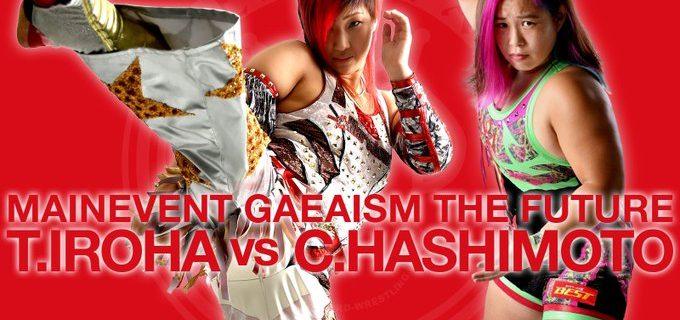 【マーベラス】2020.4.15 後楽園ホール 伝説の女子プロレス団体「GAEA JAPAN」(ガイアジャパン)@gaeajapan2020 が一夜限りの復活
