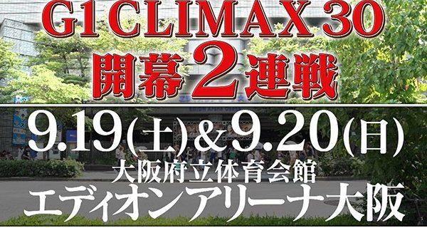 """【新日本】早くも『G1 CLIMAX 30』""""関西地区""""のスケジュールが決定!開幕戦は、9月19日(土)、20日(日)大阪府立2連戦!9月27日(日)は神戸ワールド!10月10日(土)は大阪府立に再上陸!!"""