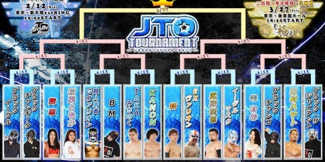 【JUST TAP OUT】2.12(水)新木場大会『第1回 JTOトーナメント』一回戦開催!