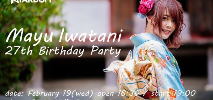 【スターダム】<緊急決定>2/19(水)19時『Mayu Iwatani 27th Birthday Party ~岩谷麻優リアル生誕祭~』開催決定!