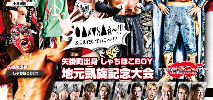 【ドラゴンゲート】しゃちほこBOY選手凱旋! 2.15 倉敷大会 直前情報