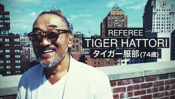 【新日本】タイガー服部レフェリーが40年以上に及ぶレフェリー生活から引退。ラストレフェリングをその目に刻め!タイガー服部レフェリー引退記念大会【2020.2.19 オープニングVTR】
