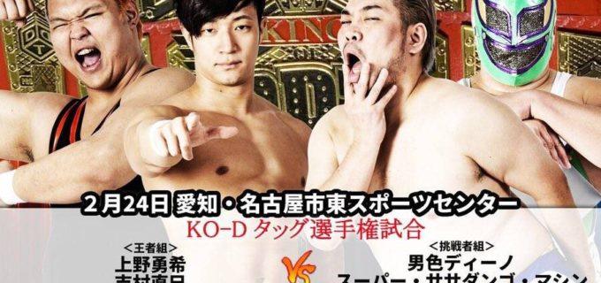 【DDT】2.24 愛知『ドラマティックええじゃないか2020』<全試合結果>KO-Dタッグ王座はノーチラスが防衛!赤井沙希がおきばりやす七番勝負でミランダ・ゴディに勝利し二世対決を制す