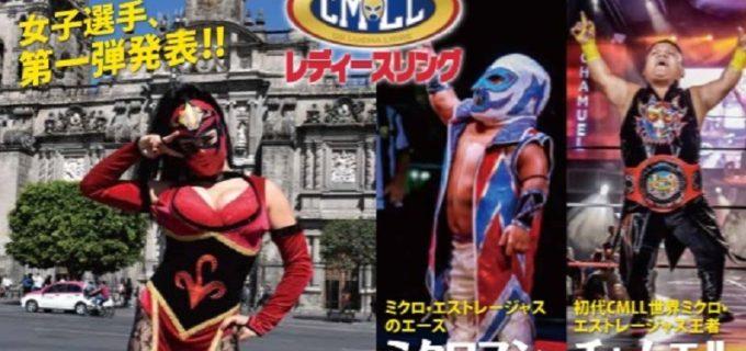 【CMLLレディースリング 】次回大会「Verano2020」が7.2(木)東京、7.4(土)大阪にて開催決定!