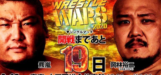 【W-1】<3月15日(日)東京・大田区総合体育館>開戦まであと19日『羆嵐を体感してもらいます!!』