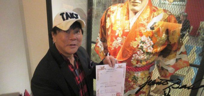 大仁田厚が亡き師匠G馬場さんに「電流爆破」の商標登録受理を報告!5月に福岡、6 月に横浜で自主興行開催へ
