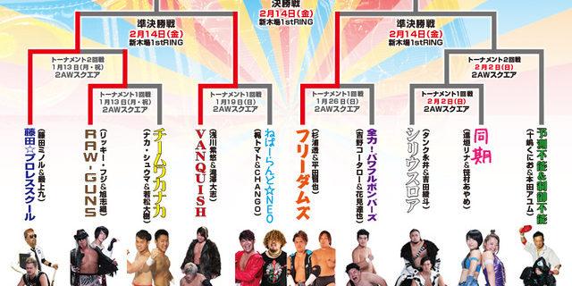 【2AW】2月2日(日)[2AW スクエア]初代タッグ王者決定トーナメント決定戦、Dブロック 1回戦、2回戦開催!!