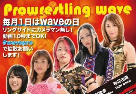 【WAVE】3.1(日)新木場大会『NAMI☆1~Mar.~'20』全対戦カード決定&新型コロナウィルス感染症に関して