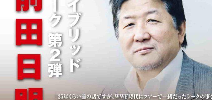 映画『アイアンシーク』本編上映後に、前田日明氏が見たシークの実像と秘話にせまる 超貴重な必見イベント‼︎