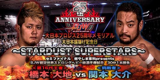 【大日本】3.16(月)横浜文化体育館大会「SUPER STAR WARRIORS」一部試合順変更&中学生以下を無料招待のお知らせ
