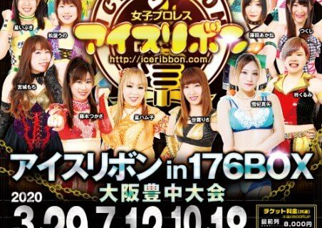 【アイスリボン】3.29(日)大阪・豊中大会『アイスリボン1033 in 176BOX』決定対戦カード