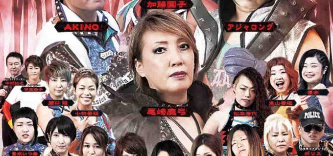 【OZアカデミー】後楽園ホール大会 加藤園子デビュー25周年記念大会~Eternal Blue Dragon~