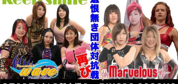 【WAVE】3.11(水)新木場大会でのMarvelous対抗戦はKAORU欠場でMariaに変更!