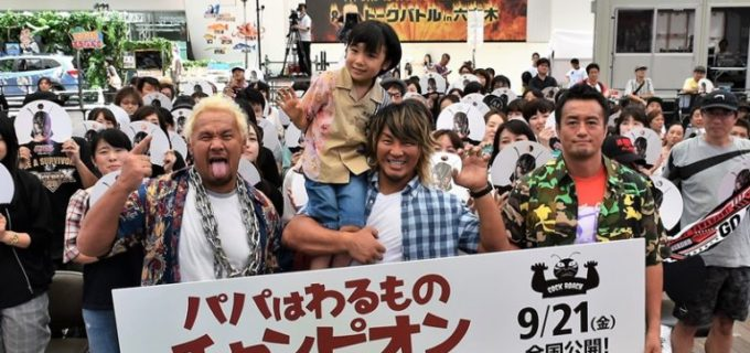 【新日本】棚橋弘至の主演映画『パパはわるものチャンピオン』が新日本プロレスワールドで配信決定