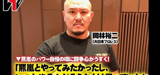 【W-1】3.15大田区大会にて羆嵐とのシングルマッチが決まった岡林裕二。 日本プロレス界屈指のパワーファイターは羆嵐をどのように迎え撃とうとしているのか?  岡林『いつかやるんだろうなとは思っていた』