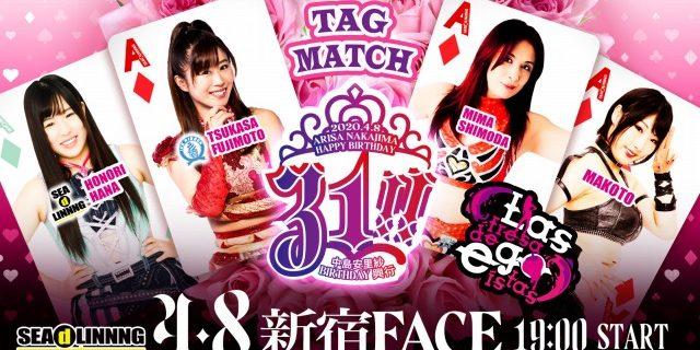 【SEAdLINNNG】4.8(水)新宿大会『中島安里紗BIRTH DAY興行〜31!!~』追加決定カード