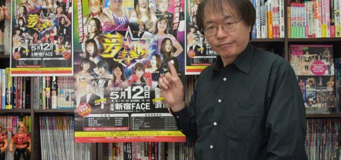 【プロレスTODAY番外編】田中ケロ・プロデュースの5.12新宿FACE~Diana 夢☆勝ちます~の見所を徹底解説!
