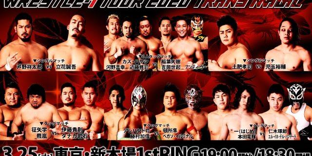 【W-1】3.25東京・新木場1stRING大会全対戦カード決定