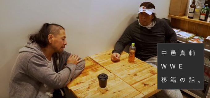 長州力×中邑真輔の対談がYouTubeで実現!「ギャオ!!はすげーや」