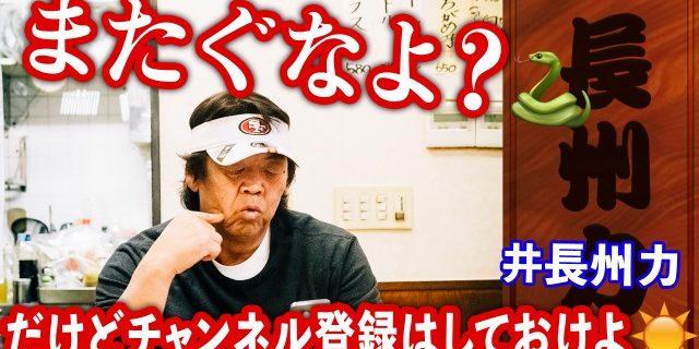 """""""革命戦士""""長州力がYouTubeを開設、中邑真輔との対談も予定!「一体自分がどこに向かっているのか…」"""