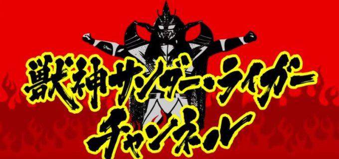 【新日本】獣神サンダーライガーがYouTuberに!レスラー初の100万人登録者目指す