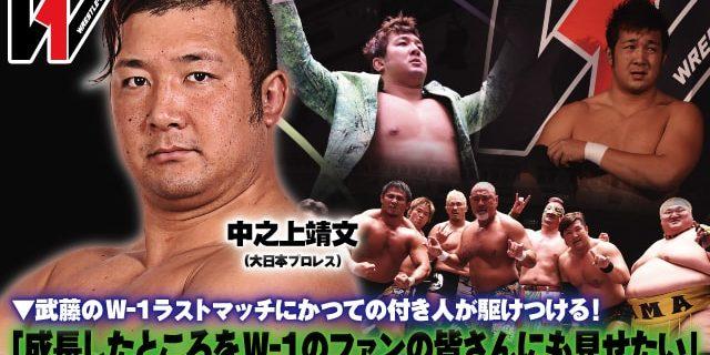 【W-1】「成長したところをW-1のファンの皆さんにも見せたい」 武藤のW-1ラストマッチにかつての付き人が駆けつける! 中之上靖文インタビュー(大日本プロレス)