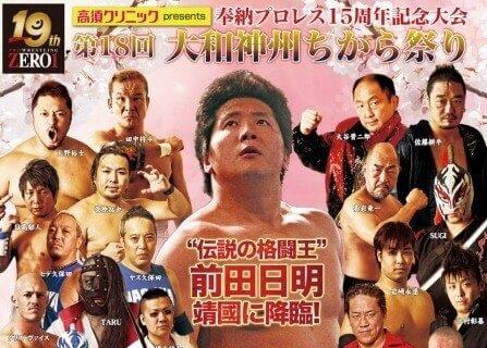 【ZERO1】3.29(日)靖国神社相撲場大会『第18回大和神州 ちから祭り』全対戦カード