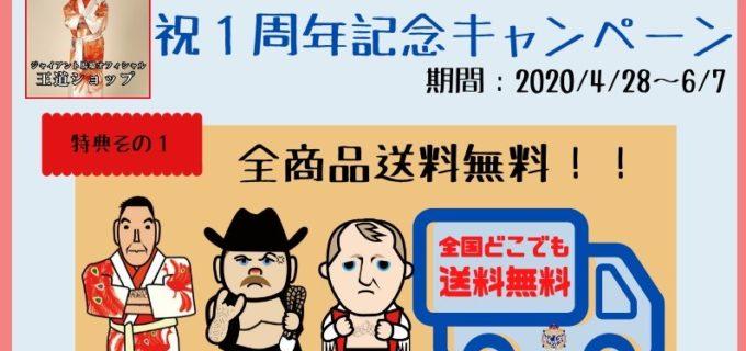 ジャイアント馬場オフィシャル王道ショップ~1周年記念キャンペーン~