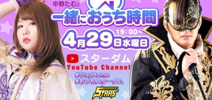 【スターダム】STAYHOME週間を楽しく過ごすコンテンツをYouTubeで日々提供!4.28スターライト・キッドと布マスク作り!4.29タイチ&中野たむの一緒におうち時間を配信!