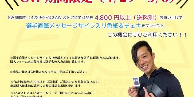 【2AW】新作グッズを2AWストアにて販売開始!