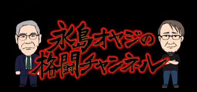 「平成の仕掛人」永島勝司がYouTubeチャンネルを開設!初回ゲストにキラー・カーンを迎えコロナ禍、引退の真相に迫る!今後は高木三四郎、武藤、サスケらも登場予定