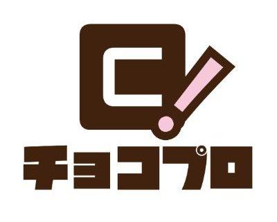 【我闘雲舞】YouTube LIVE スーパーチャットプロレス「チョコレートプロレス」を旗揚げ!初回配信に鈴木みのるが2回目には水波綾が登場!