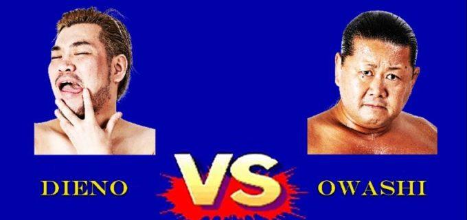 【DDT】アイアンマンヘビーメタル級選手権試合で怒涛のストⅡ展開!?ディーノが大鷲の百烈張手からST男色ドライバーで逆転勝利